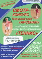 СМОТР-КОНКУРС